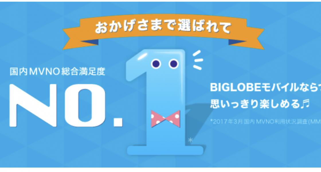 Biglobeモバイル|格安SIMで上限気にせず動画見放題のエンタメフリーとは?