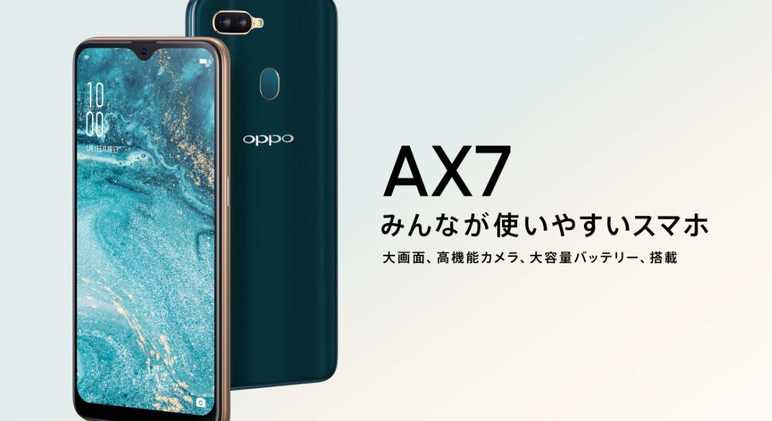 OPPO AX7レビュー|3万円弱で6.2インチの大画面SIMフリースマホ