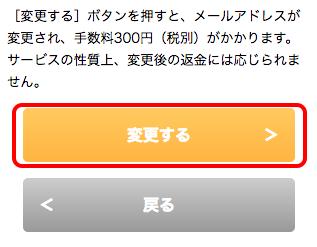 BIGLOBEモバイル メールアドレス変更