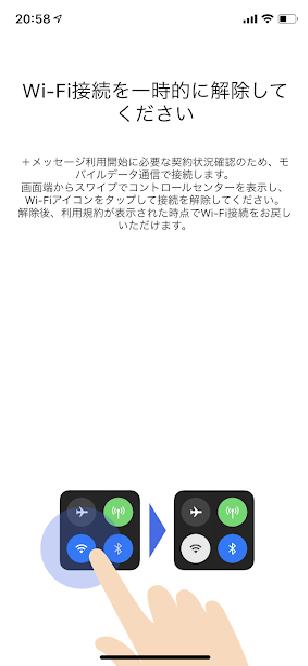 +メッセージのスクリーンショット