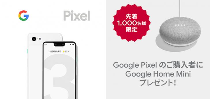 ドコモオンラインショップ限定!Pixel 3購入でGoogle Home miniをプレゼント