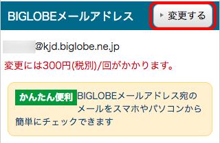 BIGLOBEモバイルメールアドレス