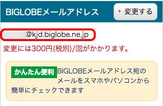 BIGLOBEメールアドレス