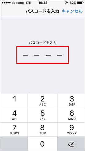 BIGLOBEモバイル iPhoneメール設定