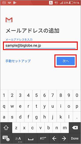BIGLOBEメール Gmailアプリへの設定