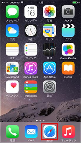 BIGLOBEモバイル iPhone設定
