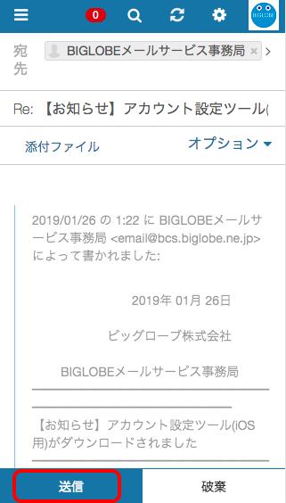 BIGLOBEメール 返信手順