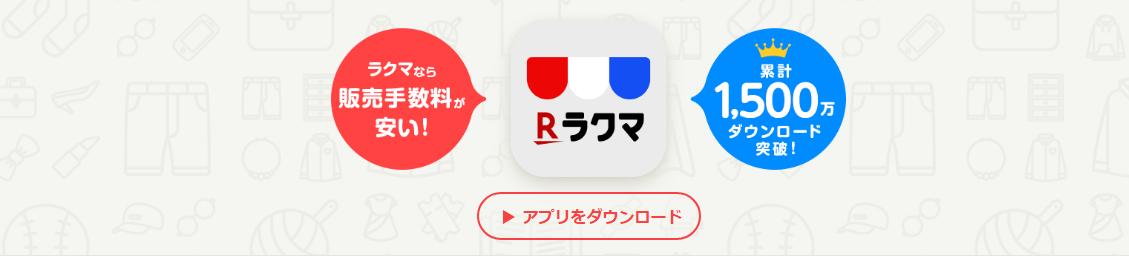 ラクマのアプリ