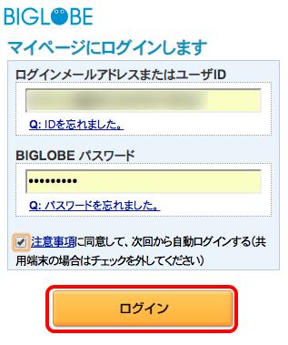 BIGLOBEマイページログイン