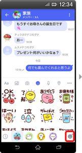 ドコモの+メッセージの画面