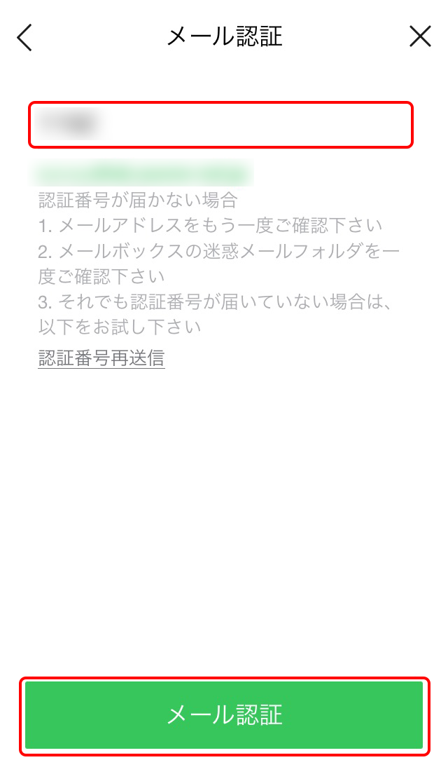 LINEメールアドレス変更