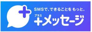 +メッセージのロゴ