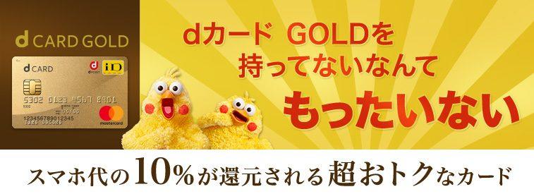 dカードからdカード GOLD(ゴールド)にアップグレードする方法