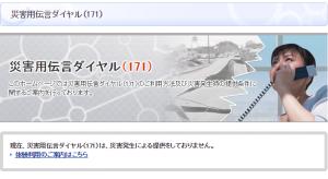 災害伝言ダイヤル『171』