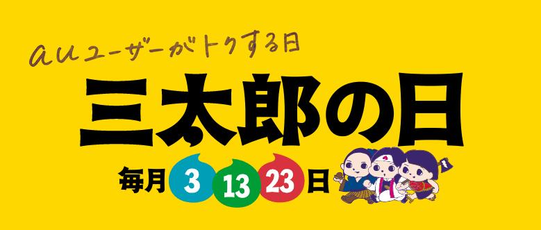 2019年2月の三太郎の日まとめ|もらえる特典と取得方法は?