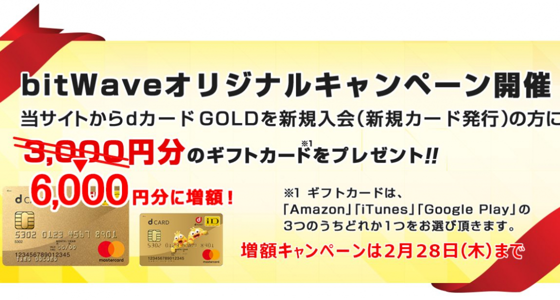 ドコモユーザー必見!dカード GOLD新規入会でbitWave限定キャンペーンを実施中