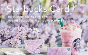 スターバックスカードやドトールバリューカードのポイント変換の画像
