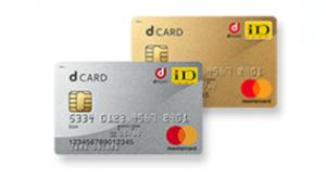 dカード GOLD「家族カード」の基本情報を解説!