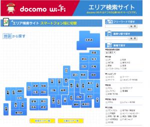 docomo Wi-Fiエリア検索