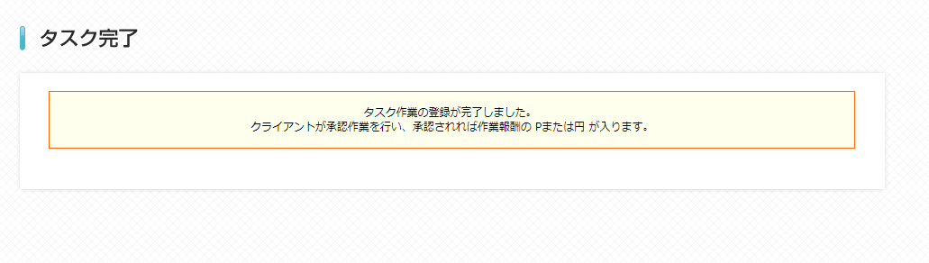 dジョブスマホワーク