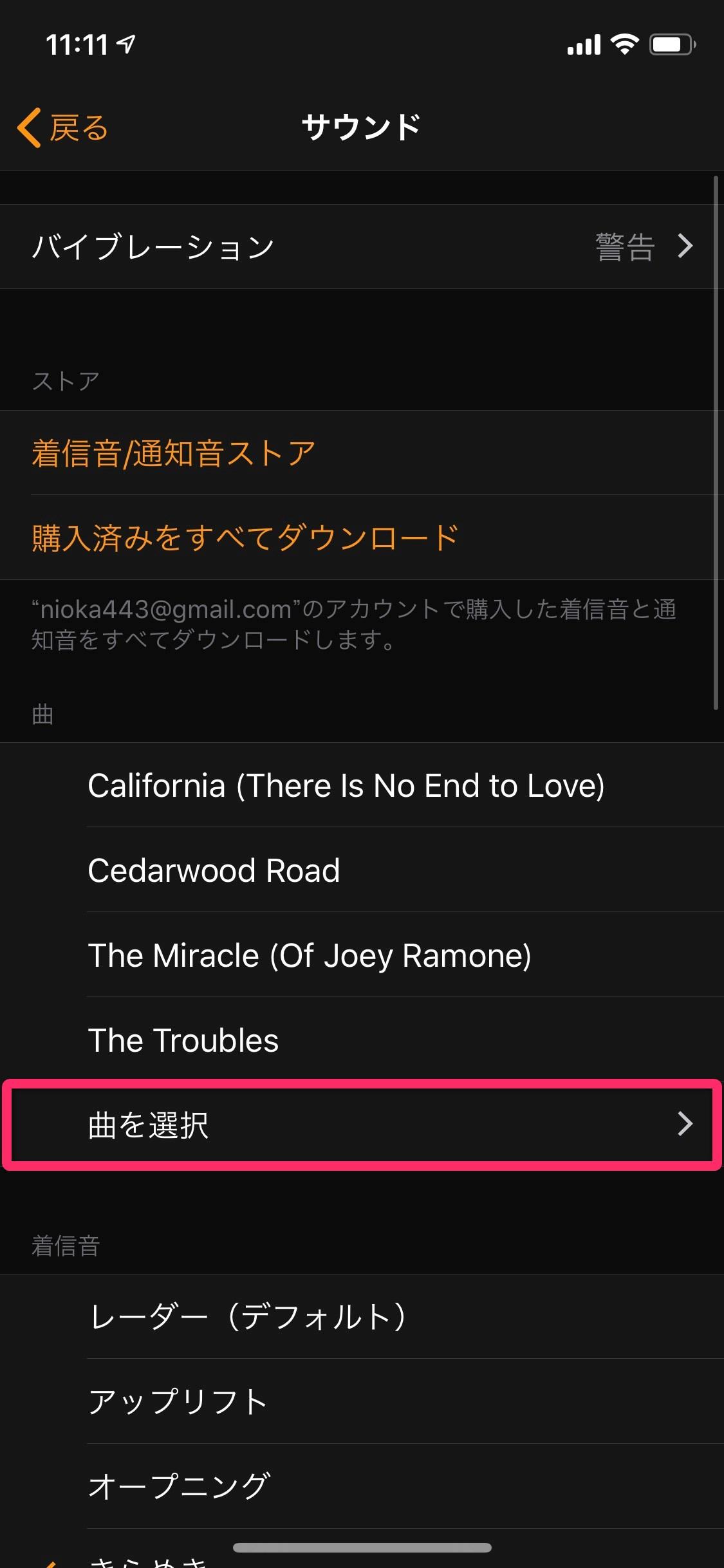 「曲を選択」と表示されているエリアを探してタップ
