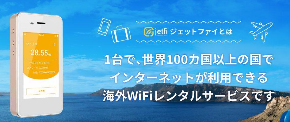 香港旅行にはどのWi-Fi?おすすめの格安レンタル会社はここ