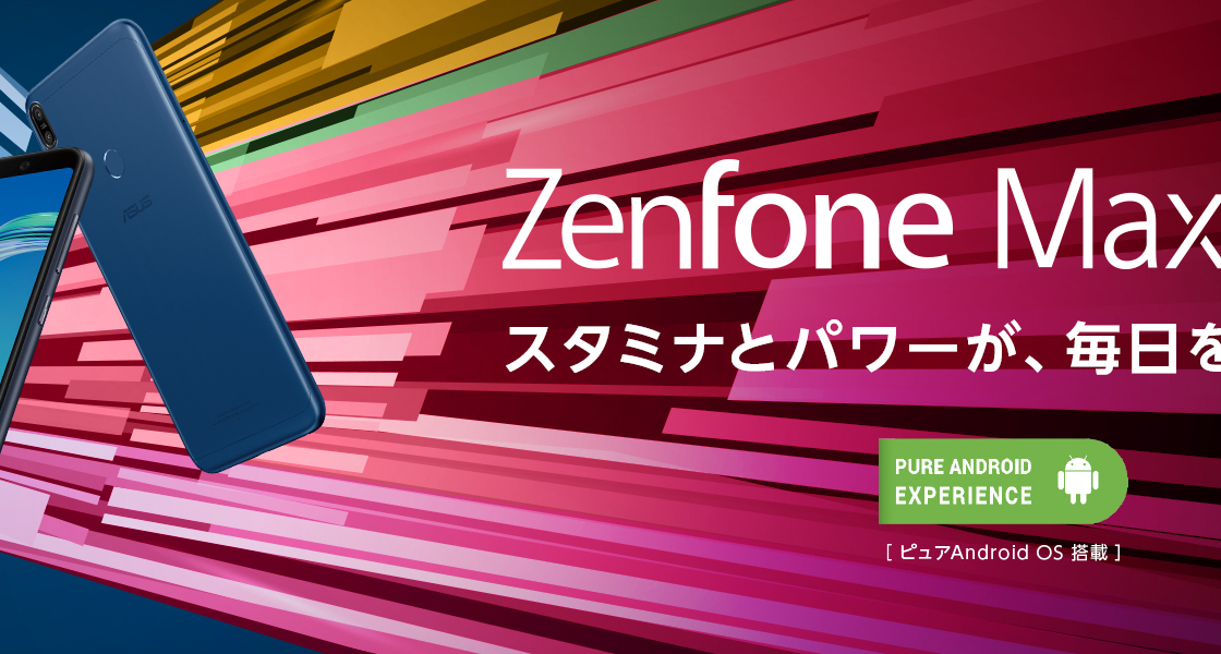 ZenFone Max Pro(M1)レビュー|バッテリー容量5000mAh超え!