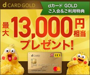ドコモ dカード GOLDご入会&ご利用特典で最大13,000円相当プレゼント