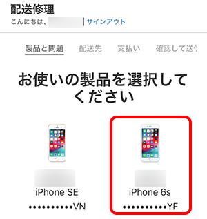 バッテリー交換するiPhoneを選ぶ