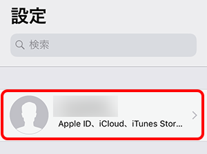 最上段のApple IDをタップ