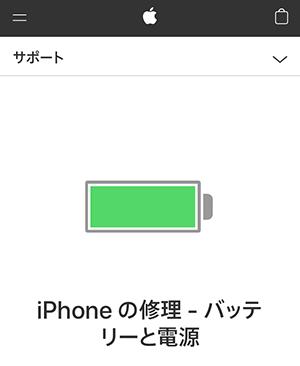 Appleサポート公式サイトにアクセス