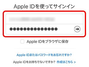 Apple IDとパスワードでサインインする