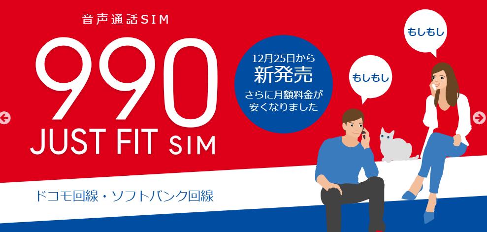 b-mobile(ビーモバイル)の評判|速度・料金を他の格安SIMと比較検証