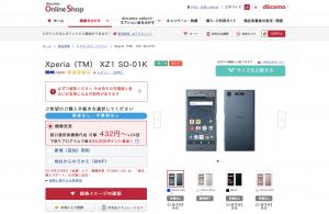 「Xperia XZ1」ドコモオンラインショップ