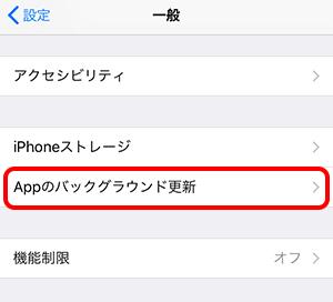 「一般」→「Appのバックグラウンド更新」とタップ