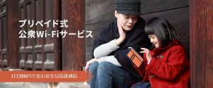 docomo Wi-Fi for visitors