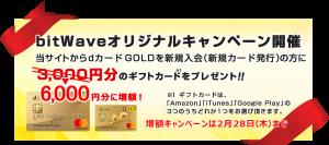bitWaveオリジナルキャンペーン開催 当サイトからdカード GOLDを新規入会(新規カード発行)の方に6000円分のギフトカードをプレゼント!増額キャンペーンは2月28日(木)まで