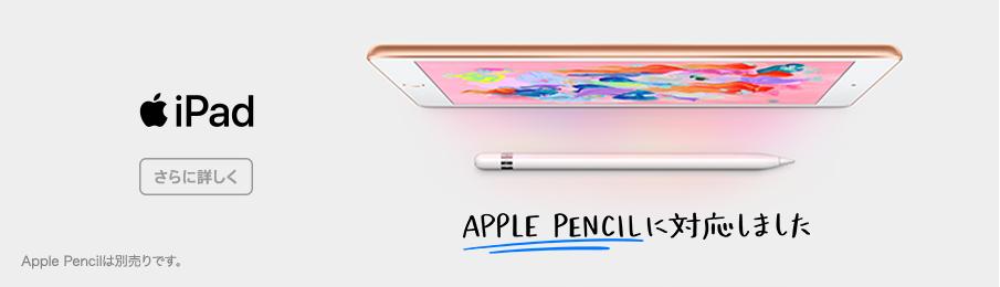 ドコモ タブレット割引キャンペーン!iPadとarrows Tabの割引額増額