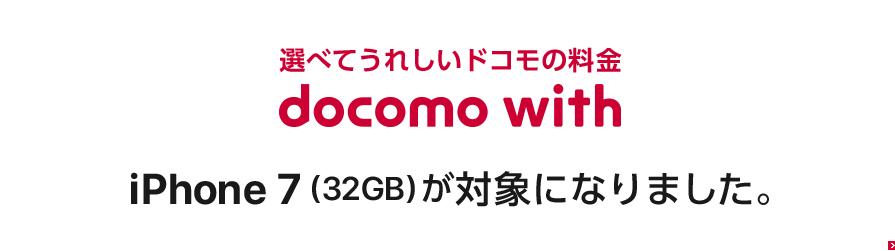 ドコモiPhone 7(32GB)がdocomo with対象端末に追加!2/19から予約開始!