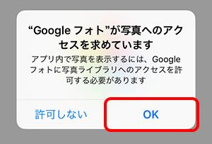 Googleフォトを起動して写真へのアクセスを許可する
