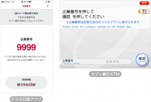 セブン銀行ATM 入金