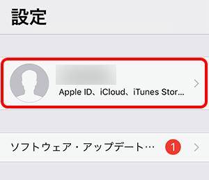 設定を開き最上段のApple IDをタップ