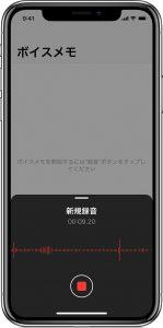 iPhone ボイスメモ