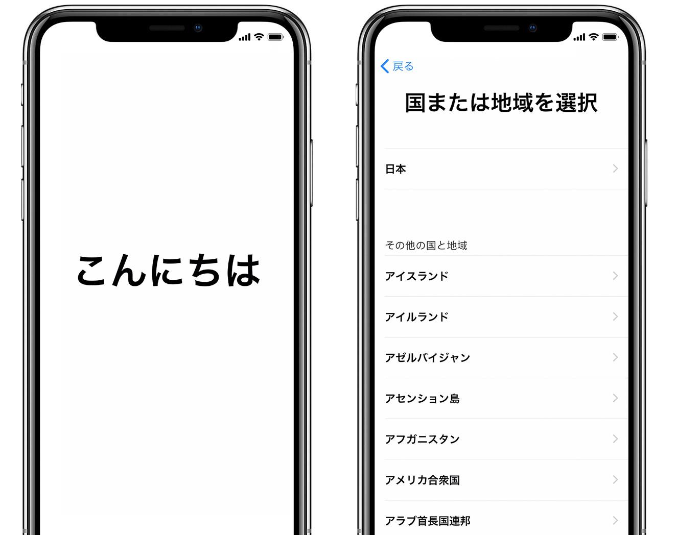 iPhoneの初期設定を開始する