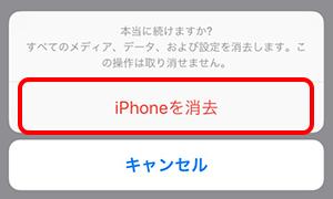 「iPhoneを消去」を2回タップ