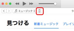 画面左上のデバイスアイコンをクリック