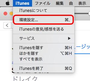 iTunesの設定を開く