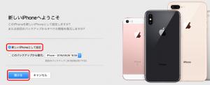 「新しいiPhoneとして設定」を選び「続ける」をクリック