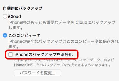 「iPhoneのバックアップを暗号化」にチェックを入れる