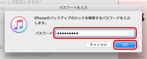 バックアップを暗号化した時のパスワードを入力して「OK」をクリック